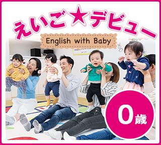えいご★デビュー