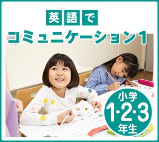 小学生1~3年生 英語でコミュニケーション1