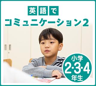 小学生2~4年生 英語でコミュニケーション2