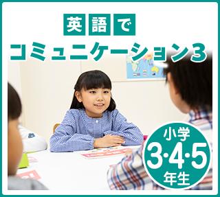 小学生3~5年生 英語でコミュニケーション3