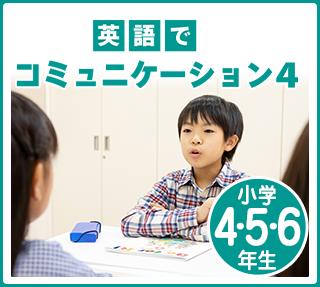 小学生4~6年生 英語でコミュニケーション4