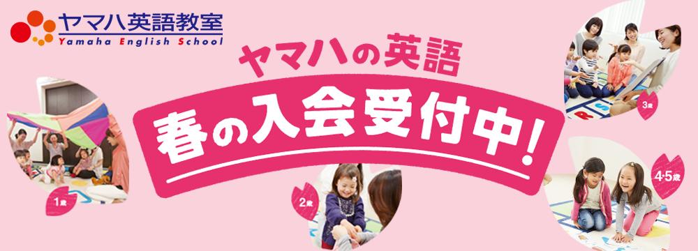 ヤマハ英語教室秋の新入会受付中
