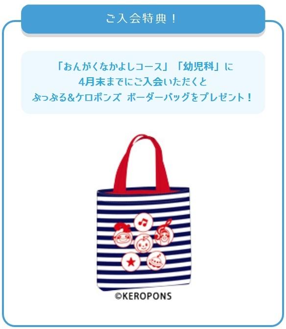 ぷっぷる&ケロポンズボーダーバッグプレゼント