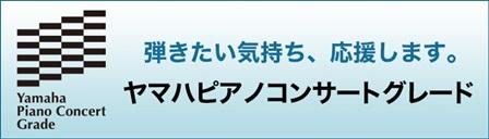 ヤマハピアノコンサートグレード